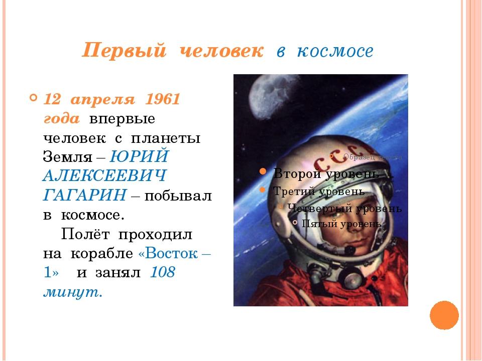 Первый человек в космосе 12 апреля 1961 года впервые человек с планеты Земля...