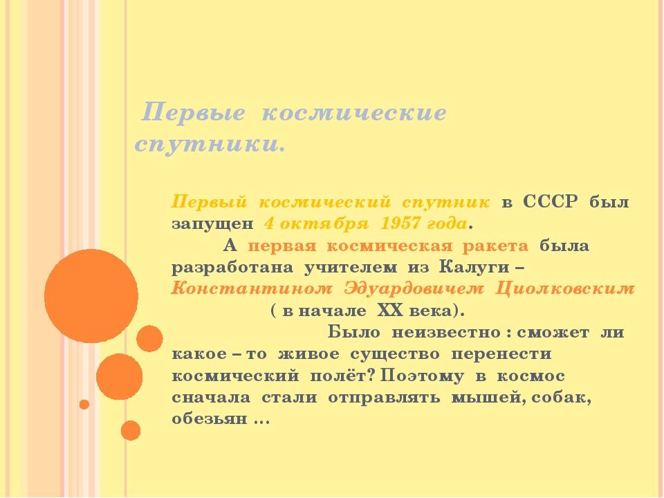 Первые космические спутники. Первый космический спутник в СССР был запущен 4...