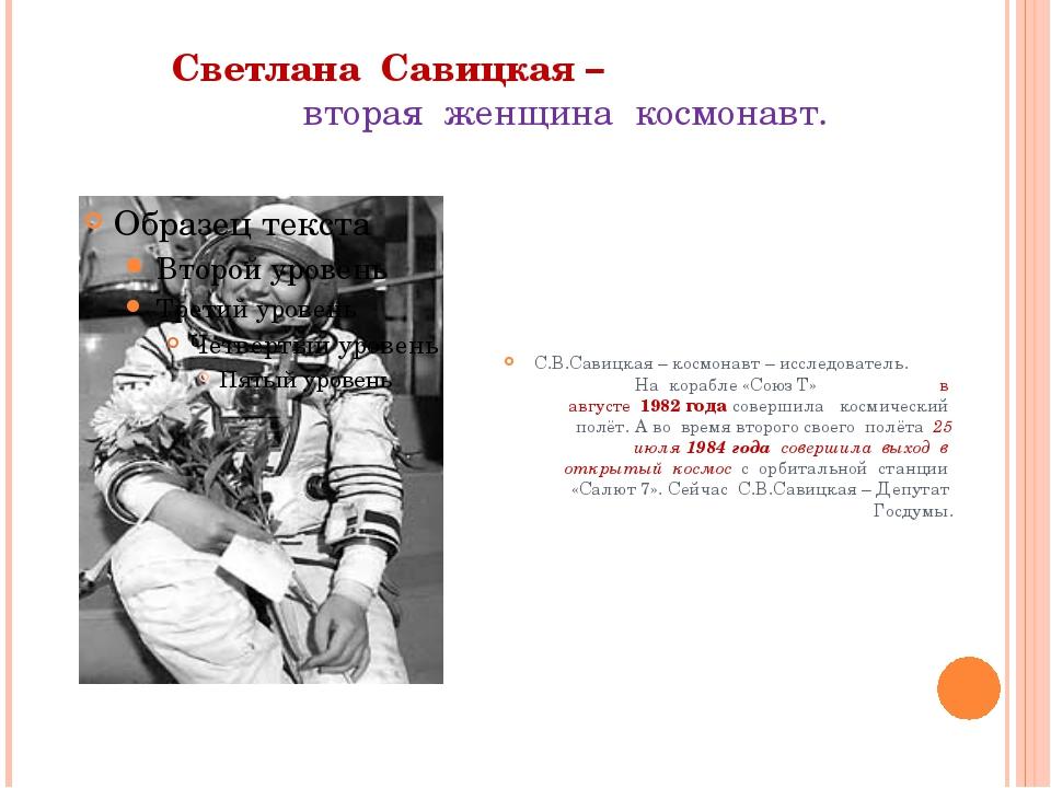 Светлана Савицкая – вторая женщина космонавт. С.В.Савицкая – космонавт – иссл...