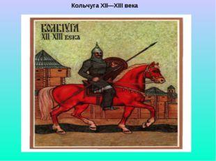 Кольчуга XII—XIII века