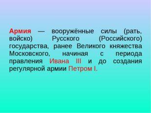 Армия — вооружённые силы (рать, войско) Русского (Российского) государства, р