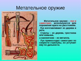 Метательное оружие Метательное оружие – лук и самострел, используются для пор