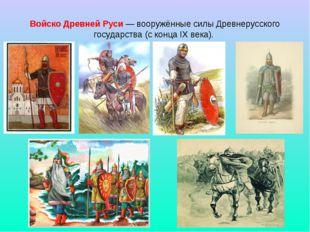 Войско Древней Руси — вооружённые силы Древнерусского государства (с конца IX