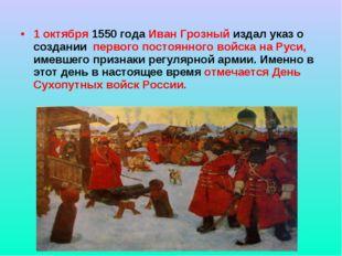 1 октября 1550 года Иван Грозный издал указ о создании первого постоянного во