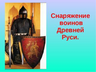 Снаряжение воинов Древней Руси.