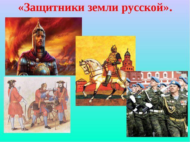 «Защитники земли русской».