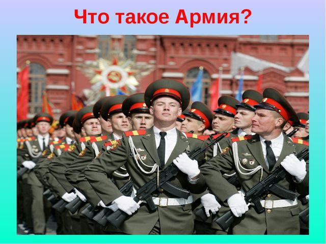 Что такое Армия?