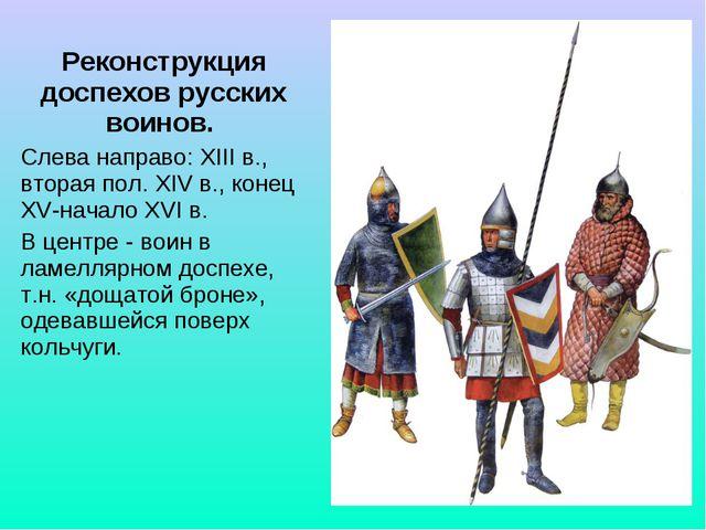 Реконструкция доспехов русских воинов. Слева направо: XIII в., вторая пол....
