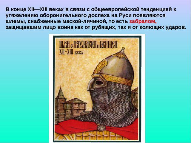 В конце XII—XIII веках в связи с общеевропейской тенденцией к утяжелению обор...