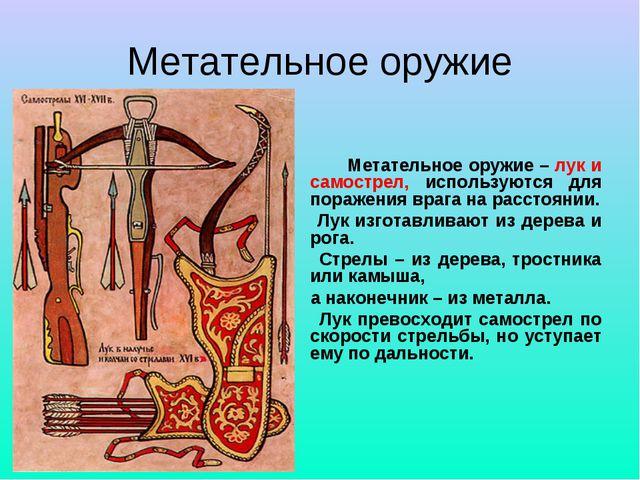 Метательное оружие Метательное оружие – лук и самострел, используются для пор...
