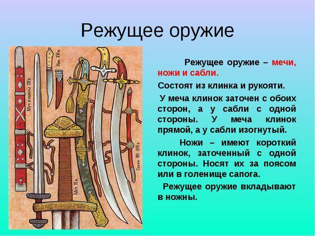 Режущее оружие Режущее оружие – мечи, ножи и сабли. Состоят из клинка и рукоя...