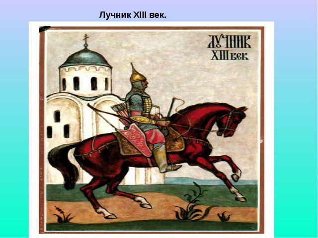 Лучник XIII век.