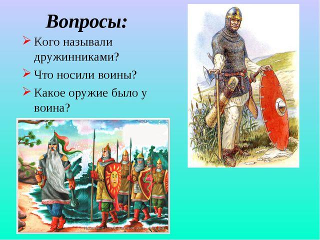 Вопросы: Кого называли дружинниками? Что носили воины? Какое оружие было у во...