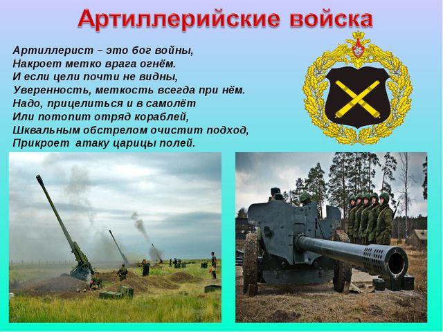Артиллерист – это бог войны, Накроет метко врага огнём. И если цели почти не...