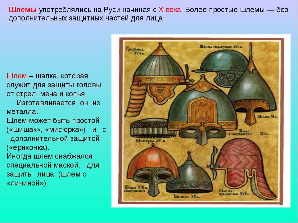 Шлемы употреблялись на Руси начиная с X века. Более простые шлемы — без допол...