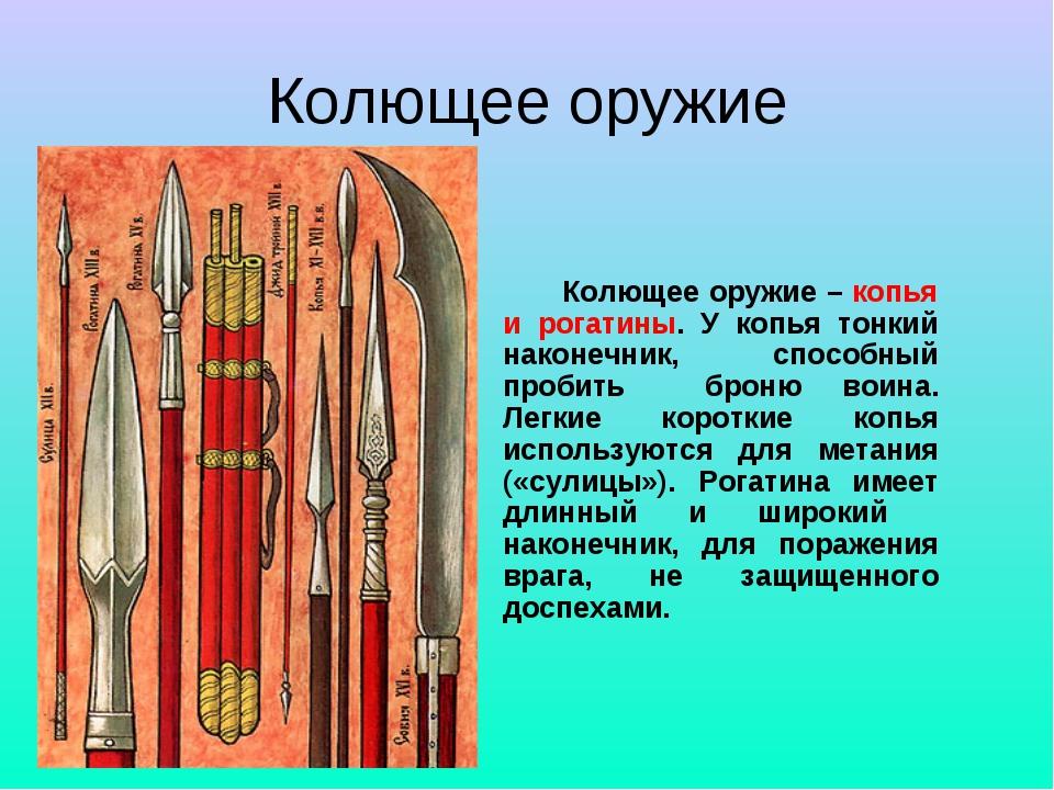 Колющее оружие Колющее оружие – копья и рогатины. У копья тонкий наконечник,...