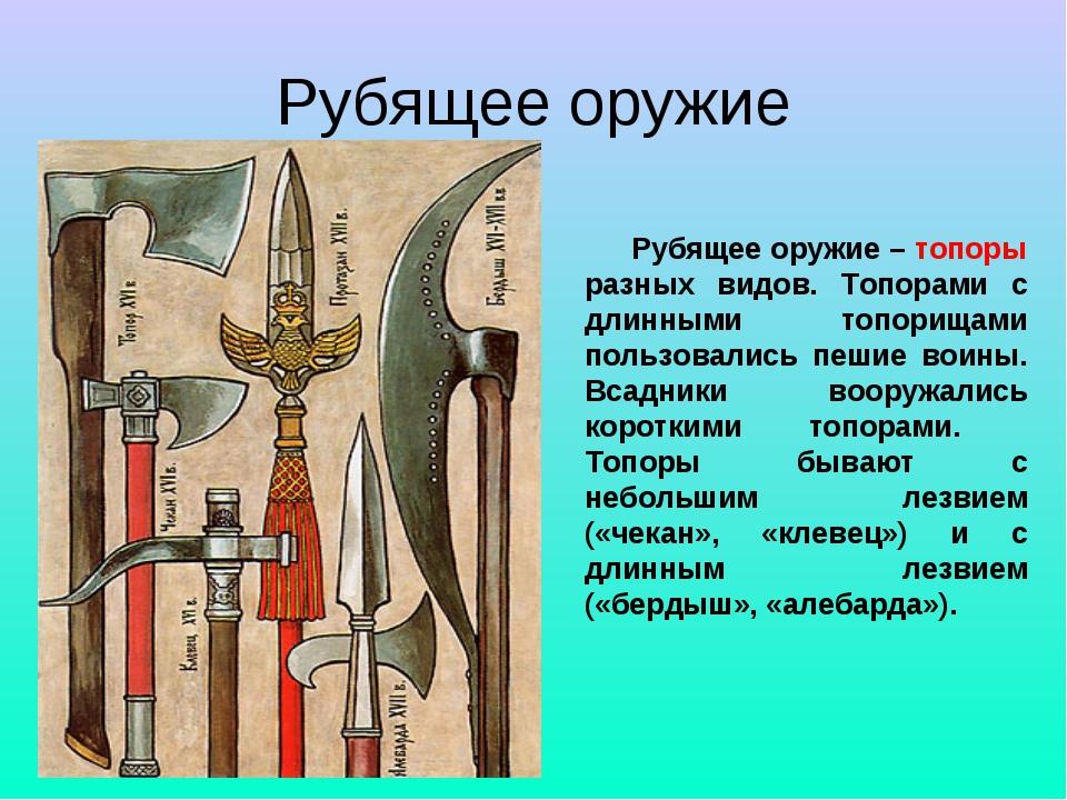 Рубящее оружие Рубящее оружие – топоры разных видов. Топорами с длинными топо...