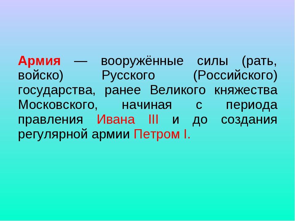 Армия — вооружённые силы (рать, войско) Русского (Российского) государства, р...