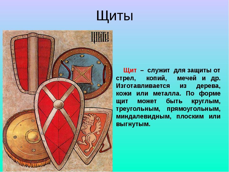 Щиты Щит – служит для защиты от стрел, копий, мечей и др. Изготавливается из...