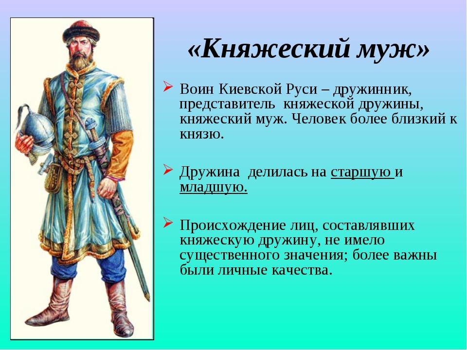 «Княжеский муж» Воин Киевской Руси – дружинник, представитель княжеской дружи...
