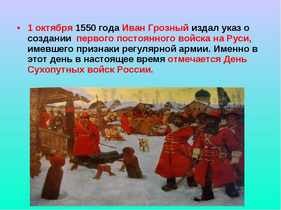 1 октября 1550 года Иван Грозный издал указ о создании первого постоянного во...