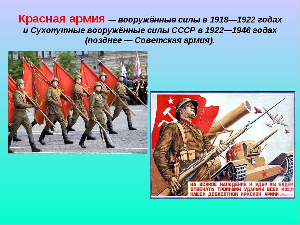 Красная армия — вооружённые силы в 1918—1922 годах и Сухопутные вооружённые с...