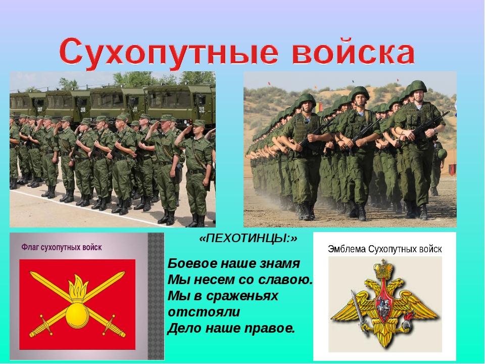 «ПЕХОТИНЦЫ:» Боевое наше знамя Мы несем со славою. Мы в сраженьях отстояли Де...