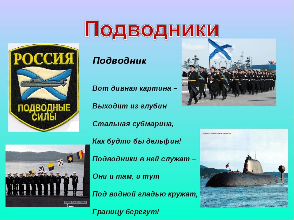 Подводник Вот дивная картина – Выходит из глубин Стальная субмарина, Как будт...
