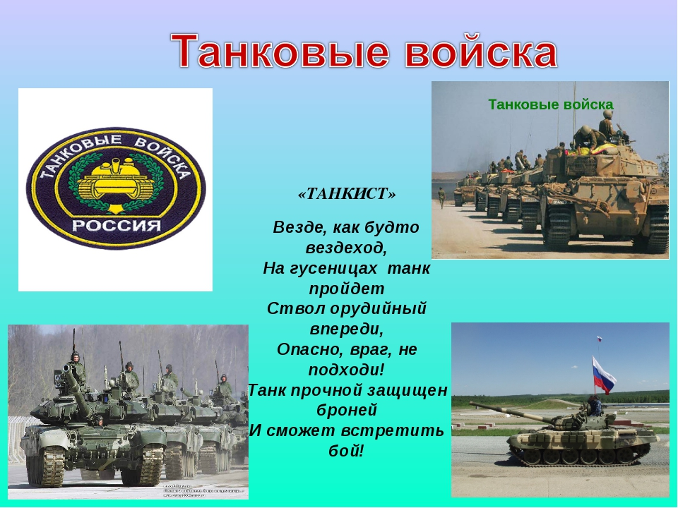 «ТАНКИСТ» Везде, как будто вездеход, На гусеницах танк пройдет Ствол орудийны...