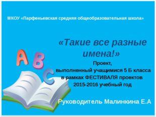 МКОУ «Парфеньевская средняя общеобразовательная школа» «Такие все разные имен