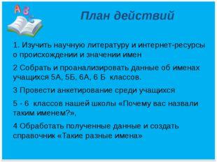 План действий 1. Изучить научную литературу и интернет-ресурсы о происхождени