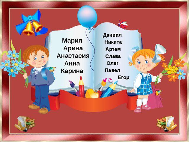 Мария Арина Анастасия Анна Карина Даниил Никита Артем Слава Олег Павел Егор
