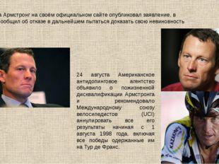 23 августа Армстронг на своём официальном сайте опубликовал заявление, в кото