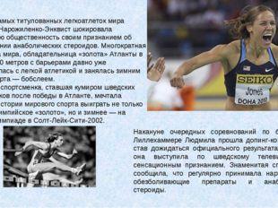 Одна из самых титулованных легкоатлеток мира Людмила Нарожиленко-Энквист шоки
