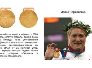 На Олимпийских играх в Афинах - 2004 завоевала золотую медаль, однако была л