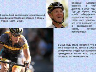 Впервые Армстронг был обвинен в употреблении допинга в 1999 году во время Тур