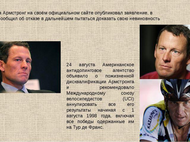 23 августа Армстронг на своём официальном сайте опубликовал заявление, в кото...