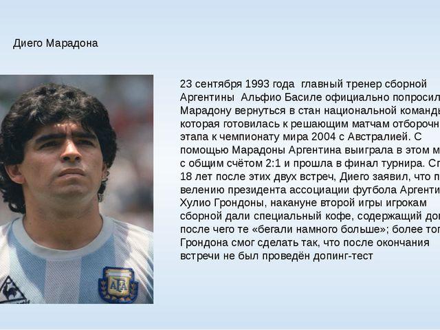 23 сентября 1993 года главный тренер сборной Аргентины Альфио Басиле официаль...