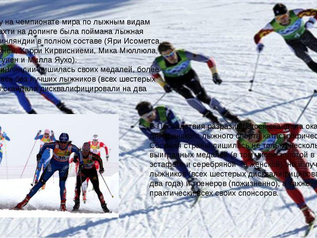 В 2001 году на чемпионате мира по лыжным видам спорта в Лахти на допинге была...