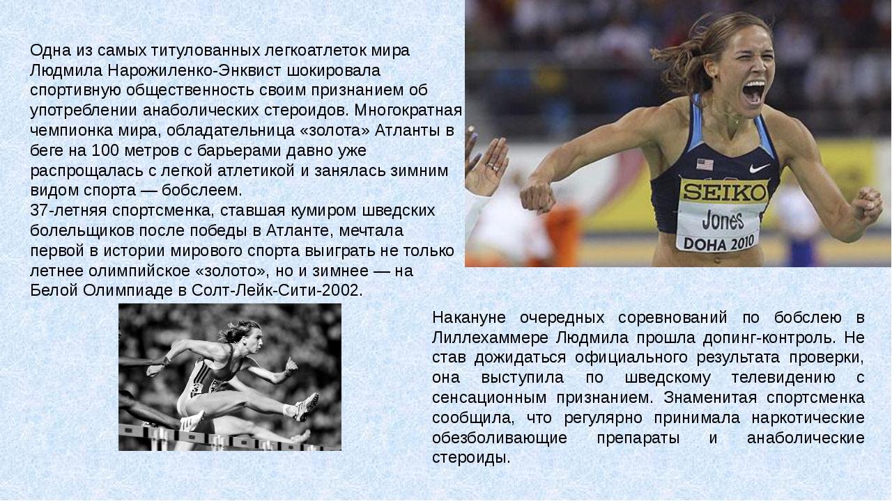 Одна из самых титулованных легкоатлеток мира Людмила Нарожиленко-Энквист шоки...