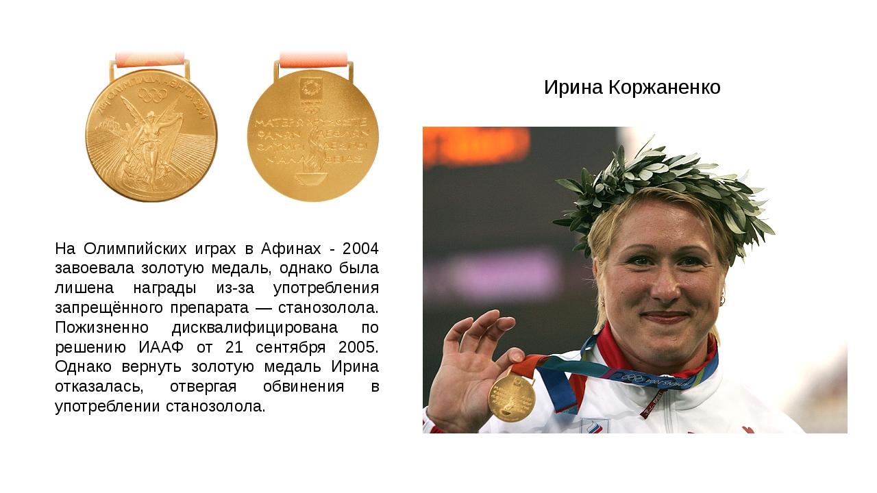 На Олимпийских играх в Афинах - 2004 завоевала золотую медаль, однако была л...