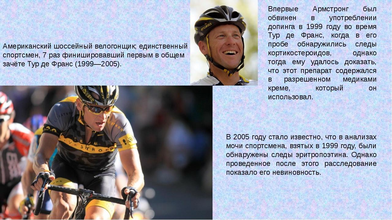 Впервые Армстронг был обвинен в употреблении допинга в 1999 году во время Тур...