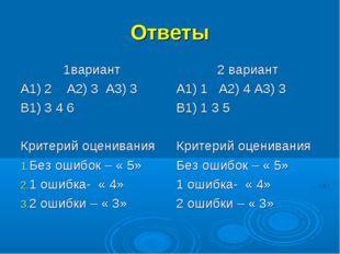 Ответы 1вариант А1) 2 А2) 3 А3) 3 В1) 3 4 6 Критерий оценивания Без ошибок –