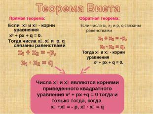 Прямая теорема: Если х₁ и х₂ - корни уравнения х² + px + q = 0. Тогда числа х