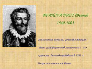 ФРАНСУА ВИЕТ (Вьета) 1540-1603  Знаменитая теорема, устанавливающая связь к