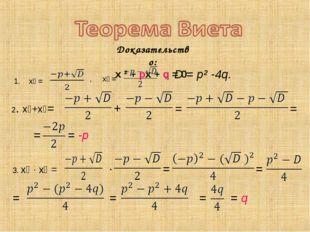 Доказательство: х ² + pх + q = 0 1. х₁ = , х₂ = = = = -p 3. x₁ ∙ x₂ = ∙ = = =