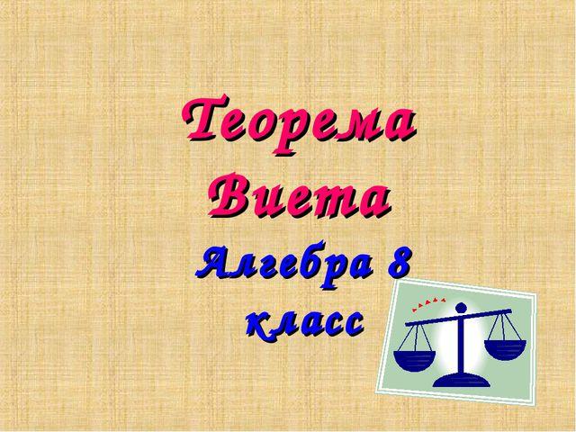 Алгебра 8 класс Теорема Виета