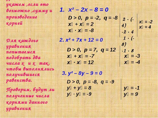 Для каждого уравнения укажем ,если это возможно ,сумму и произведение корней...