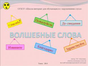 Автор: Р.И. Моисеева, учитель начальных классов высшей квалификационной катег