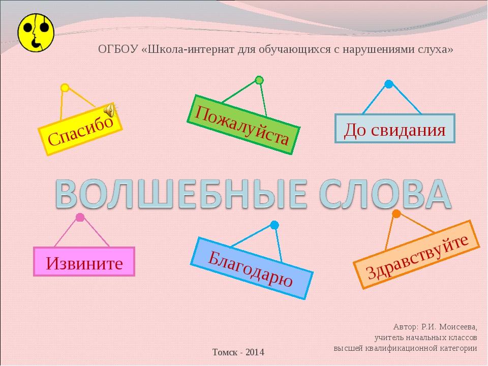 Автор: Р.И. Моисеева, учитель начальных классов высшей квалификационной катег...